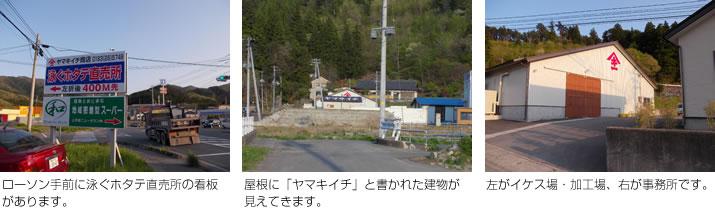 ヤマキイチ商店へのルート