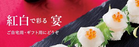紅白セット(お祝いやハレの日に)