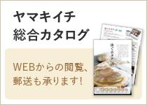 ヤマキイチカタログ WEBからの閲覧、 郵送も承ります!
