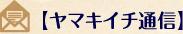 ヤマキイチ通信